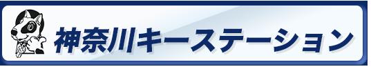 愛知キーステーション三河版