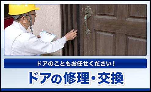 ドアの修理・交換