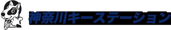 神奈川県で鍵のことなら【神奈川キーステーション】へお任せください。