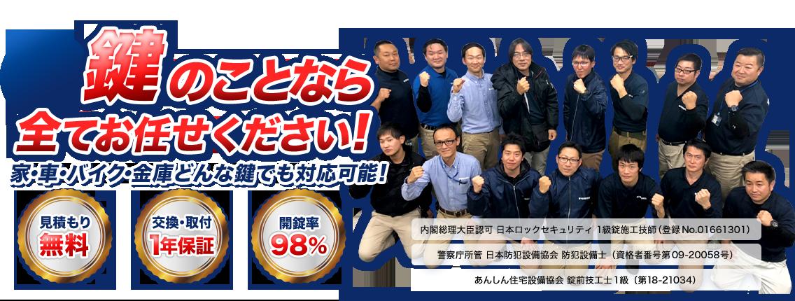 愛知県小田原市の鍵のトラブルお任せください!