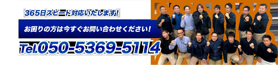 お困りの方は、今すぐお問い合わせください!0120-003-469